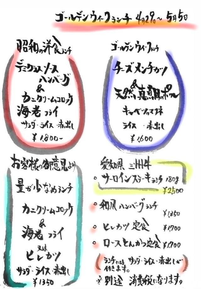 4/29~5/5までのGW特別ランチメニュー